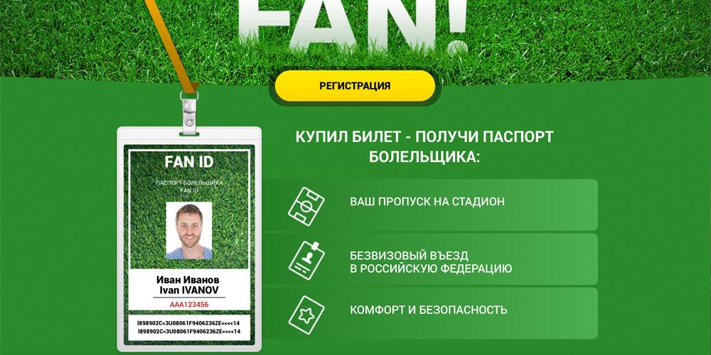 Как сделать паспорт болельщика по футболу 125