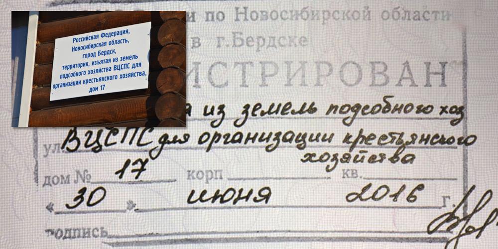 Жителям Новосибирской области отказывают в визе из-за названия улицы