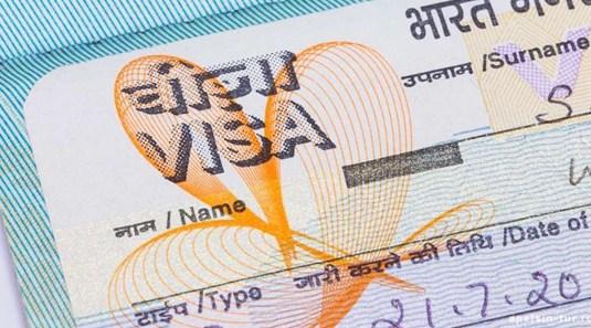 Индия подняла стоимость виз для граждан Белоруссии