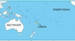 Между Россией и Самоа подписано соглашение о безвизовом режиме