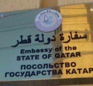 Катар облегчил процедуру получения виз для россиян