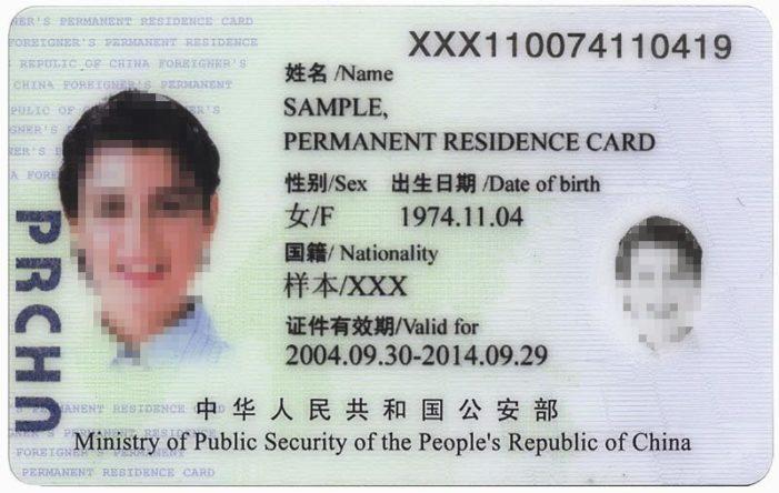 Китай на пороге нового выпуска модернизированных грин-карт