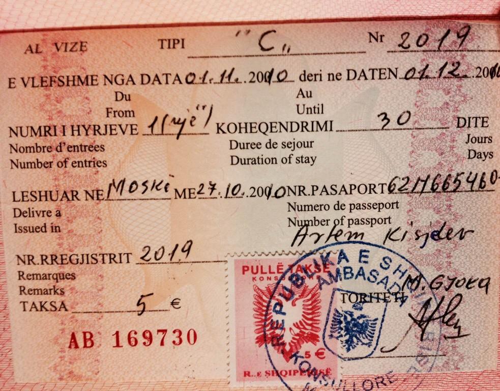 Албания вводит визы для россиян начиная с 15 ноября