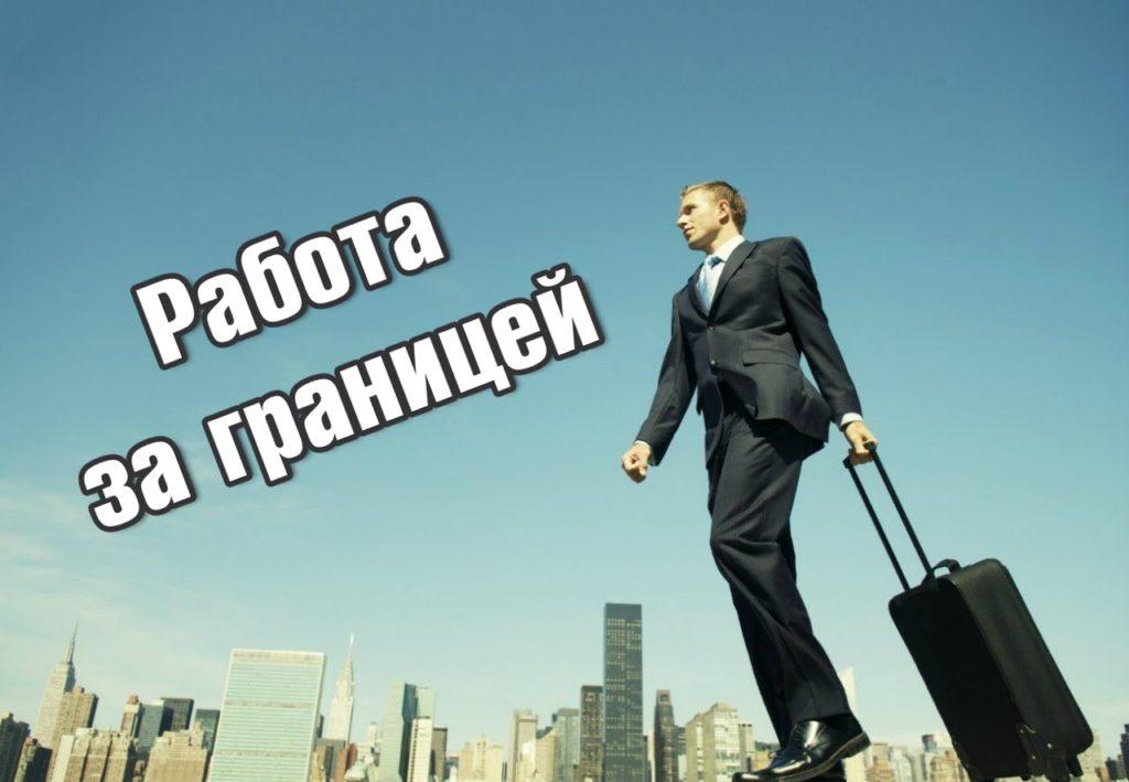Могут ли жители России подыскать себе работу за рубежом?