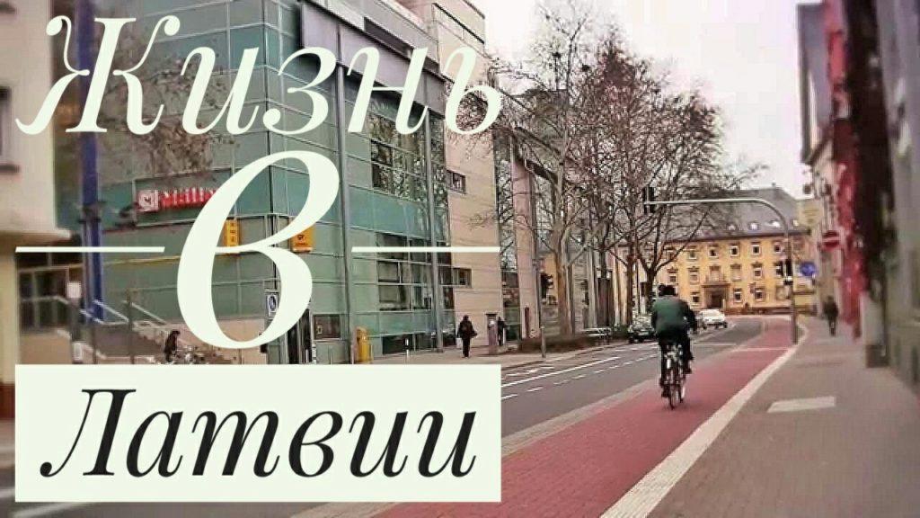 Сколько же стоит жизнь в Латвии?