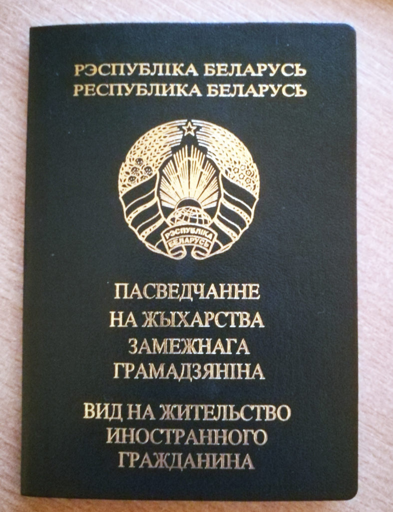 ВНЖ в Беларуси: оформление, основания, условия получения