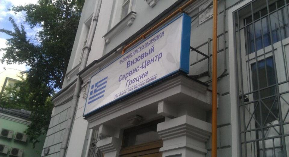 Турагенты: сотрудники греческого визового центра навязывают путешественникам платные услуги