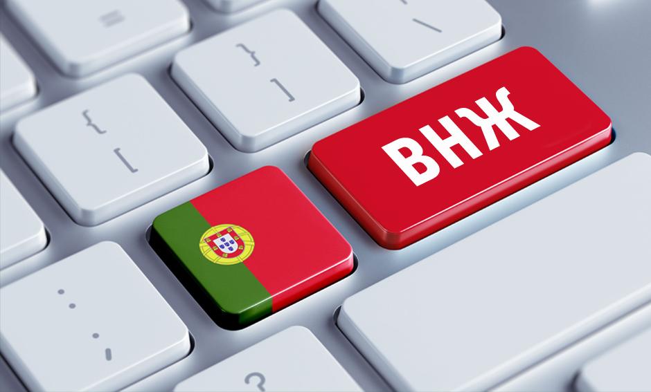Португалия упростила процесс легализации для иностранцев