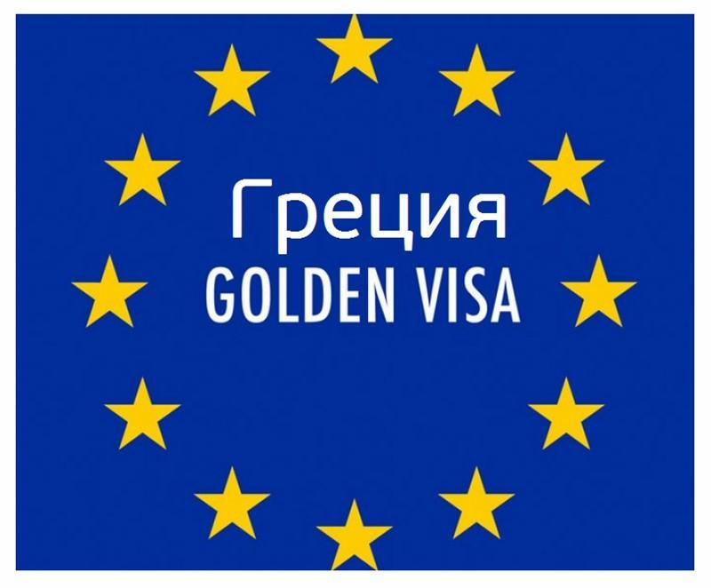 Греция чаще других стран выдает «золотые» визы