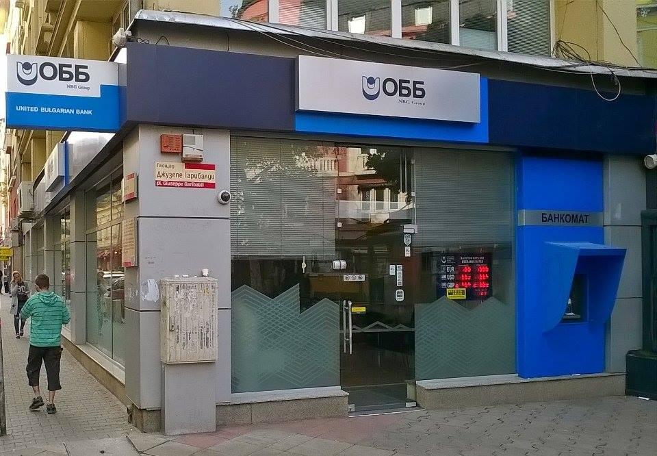 Россияне попали под санкции в болгарских банках