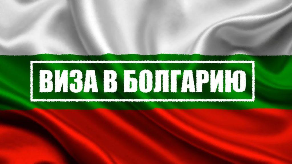 Визы в Болгарию для жителей РФ станут дешевле