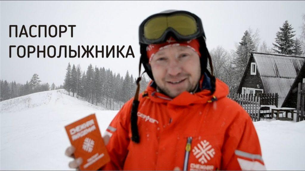 Северный Кавказ: для иностранцев заменят визы паспортом горнолыжника