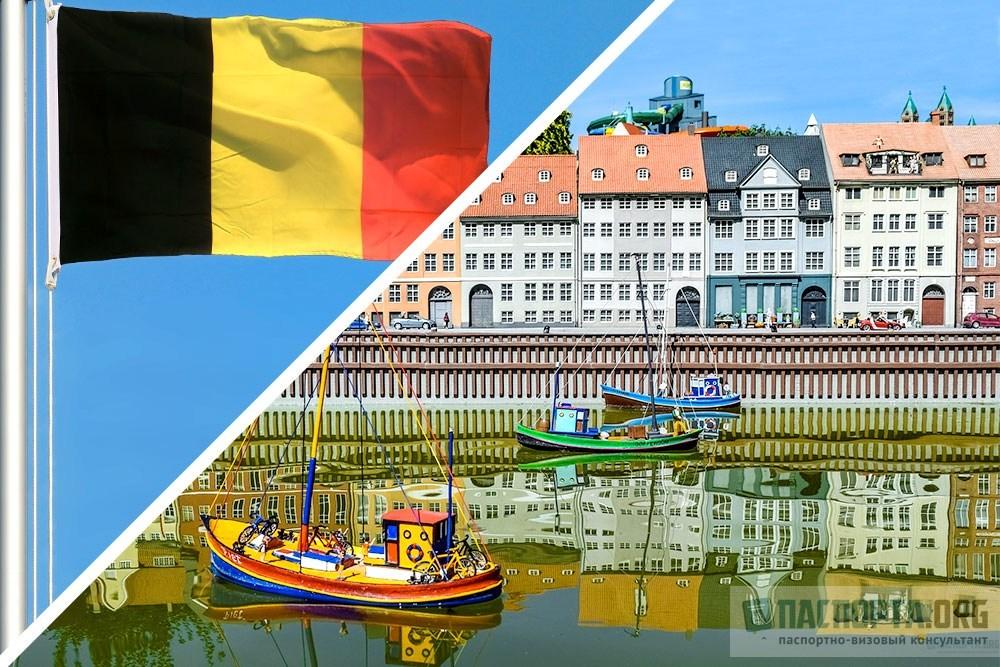 Получение визы в Бельгию