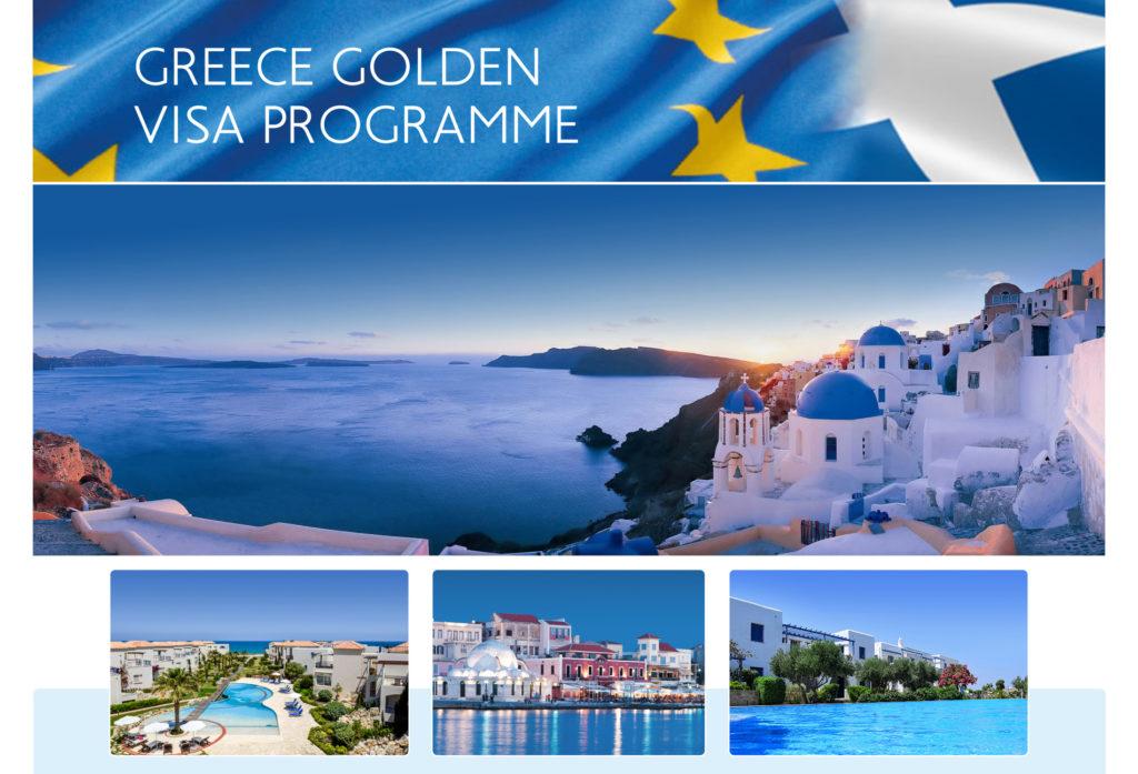 Критерии для получения «Золотой визы» в Греции будут расширены
