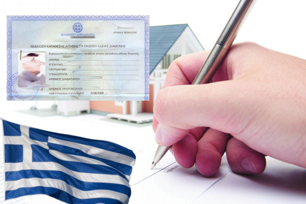 Недвижимость Греции: последовательность действий при покупке
