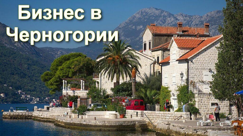 Инвестиции в предприятия Черногории