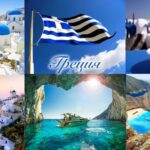 Вдумчивый подход к оформлению визы в Грецию