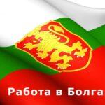Преимущества трудоустройства в Болгарии