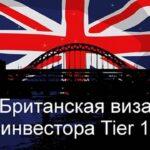 Великобритания: виза инвестора