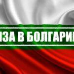 Болгарская виза детям до 12 лет выдается бесплатно