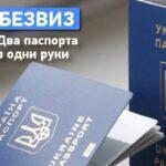 Требование ЕС о запрете выдачи украинцам двух загранпаспортов