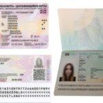 Беларусь приступила к выдаче биометрических паспортов
